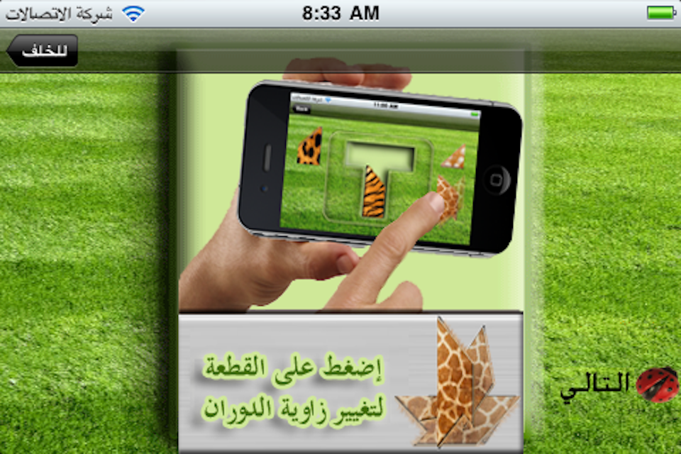 Screenshot T-Puzzle – Tلغز حرف